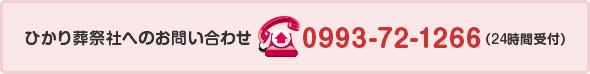 ひかり葬祭社へのお問い合わせ TEL.0993-72-1266(24時間受付)