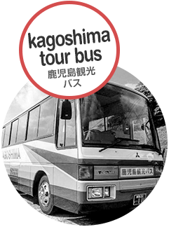 鹿児島観光バス
