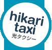 光タクシー