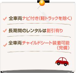全車両ナビ付き(軽トラックを除く)、長期間のレンタルは割引有り、全車両チャイルドシート装着可能(完備)