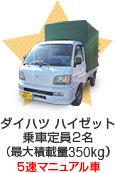 ダイハツ ハイゼット乗車定員2名(最大積載量350kg)5速マニュアル車