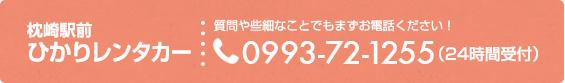 まずはお電話ください!0993-72-1255