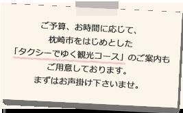 ご予算、お時間に応じて、枕崎市をはじめとした「タクシーでゆく観光コース」のご案内もご用意しております。